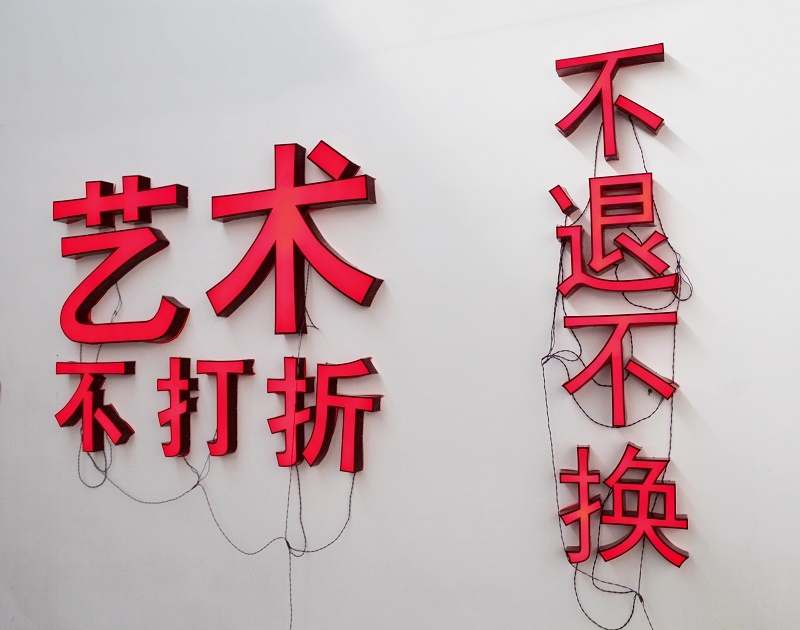 Wang Kaicheng - Art no discount - No way refund no money back, 2016, installation - visu1 - Exposition collective THIS NIGHT NEVER DOWN - Galerie épisodique / ON/gallery Beijing