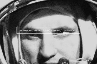 05/01 AU 09/02 – YEVGENIY FIKS – HEAVEN AND EARTH (YIDDISH COSMOS) – GALERIE SATOR PARIS
