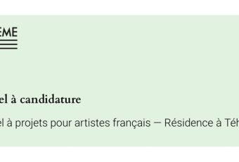 28/06 – APPEL À PROJETS POUR ARTISTES FRANÇAIS — RÉSIDENCE À TÉHÉRAN, IRAN