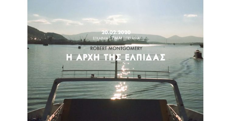 Robert Montgomery – Η ΑΡΧΗ ΤΗΣ ΕΛΠΙΔΑΣ – 20/02 – Perama, Grèce
