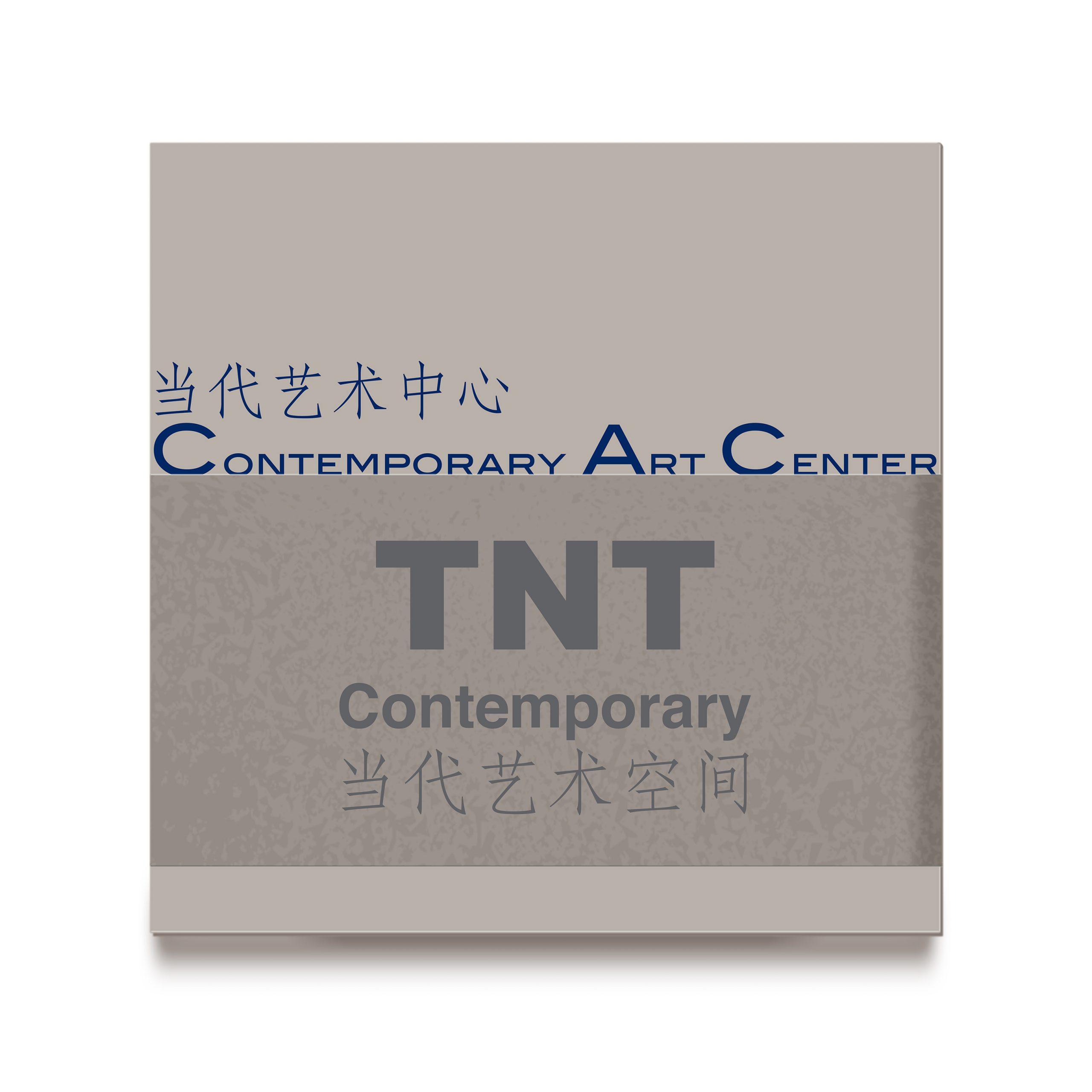 TNT Contemporary Art Center